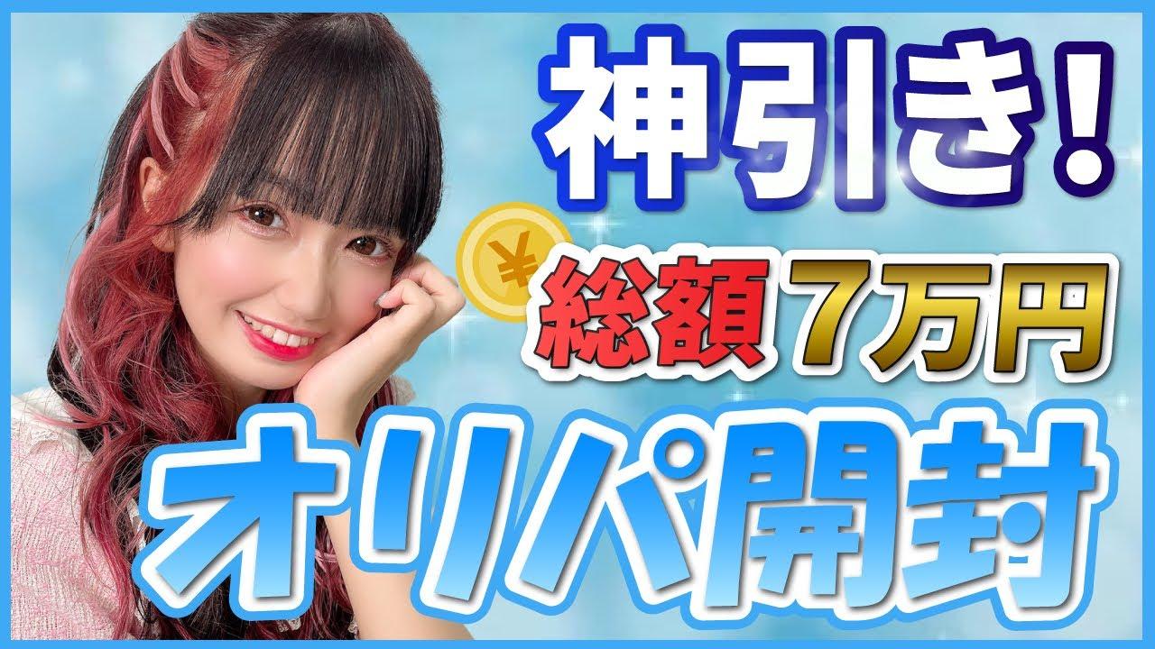 【神引き】大当たり引いてみた!!7万円!!ポケカ高額Twitterオリパ開封してみた!!