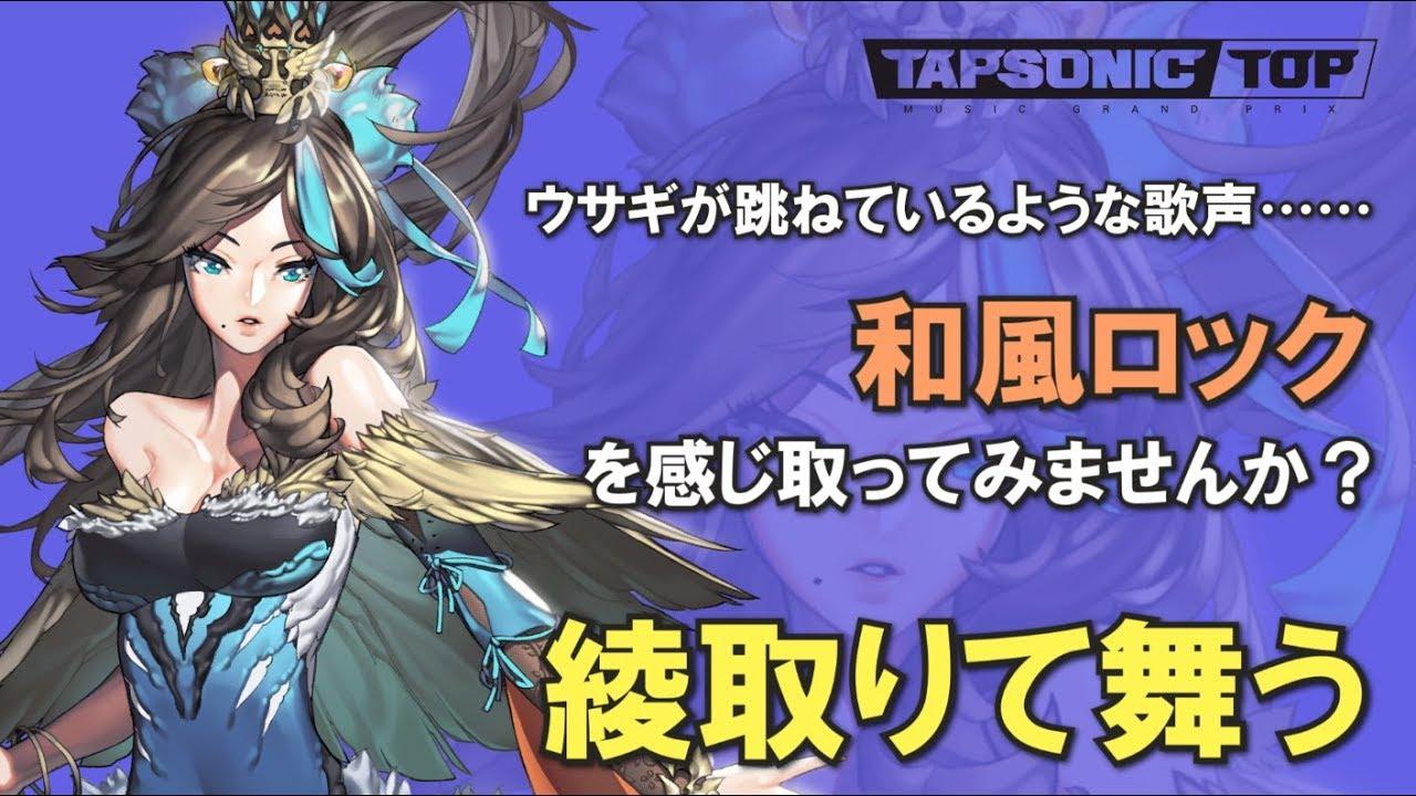 【商業案件】TAPSONIC TOP - 綾取りて舞う
