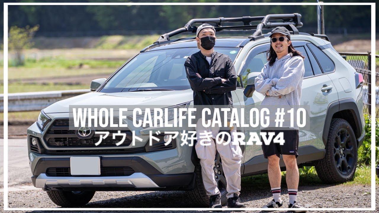 tokyo basic car club様 アウトドア好きのRAV4【Whole Carlife Catalog #10】