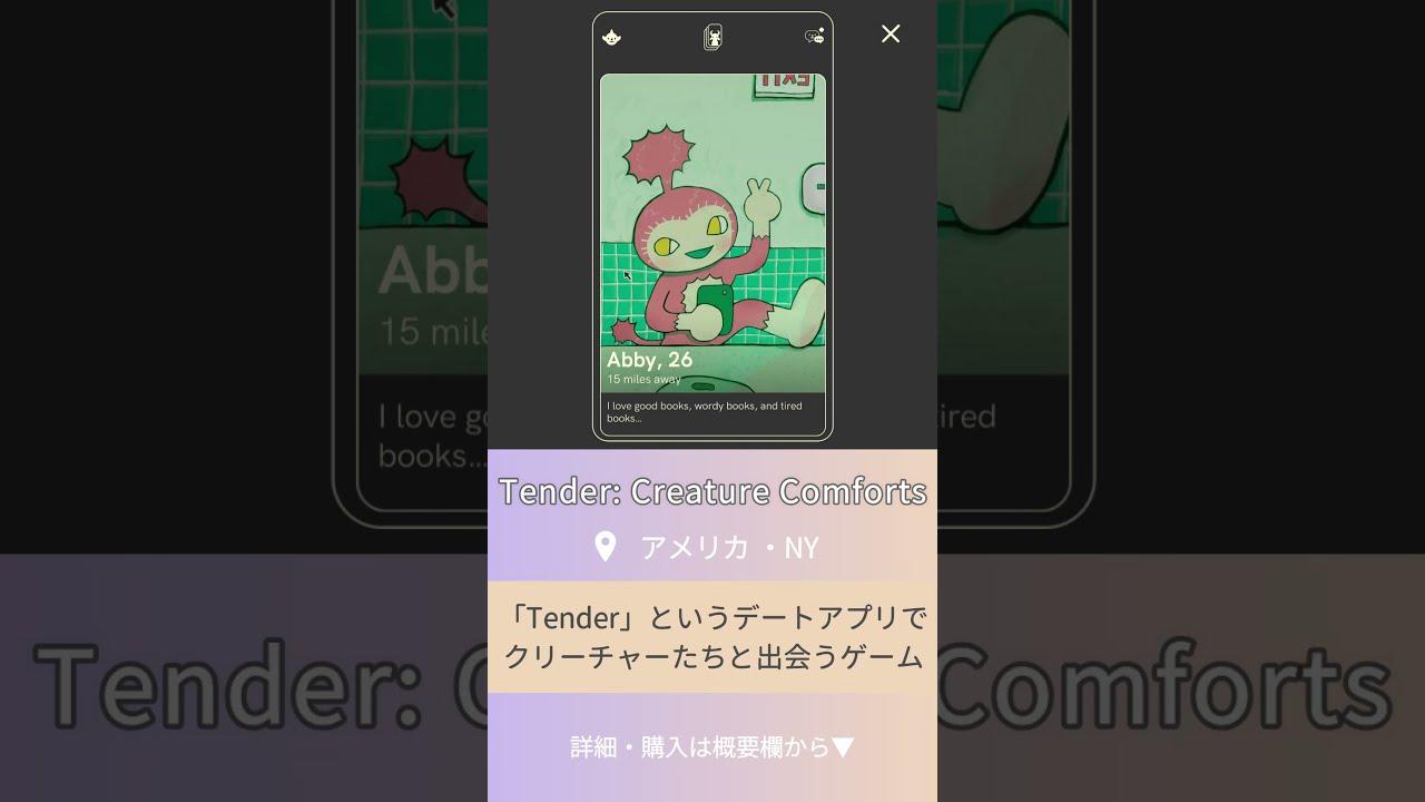 某T〇nderみたいなアプリでふしぎなクリーチャーたちと出会うゲーム『Tender: Creature Comforts』【インディーゲーム紹介】 #Shorts