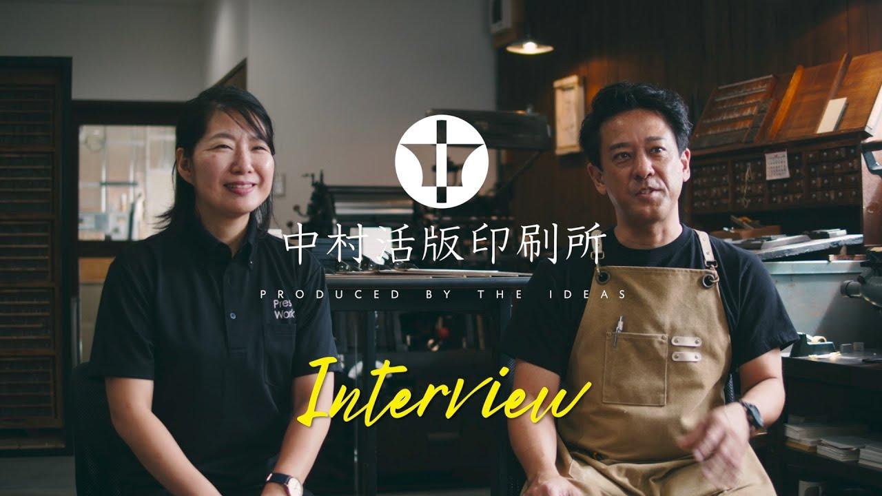 【Interview】中村活版印刷所 - The ideas -