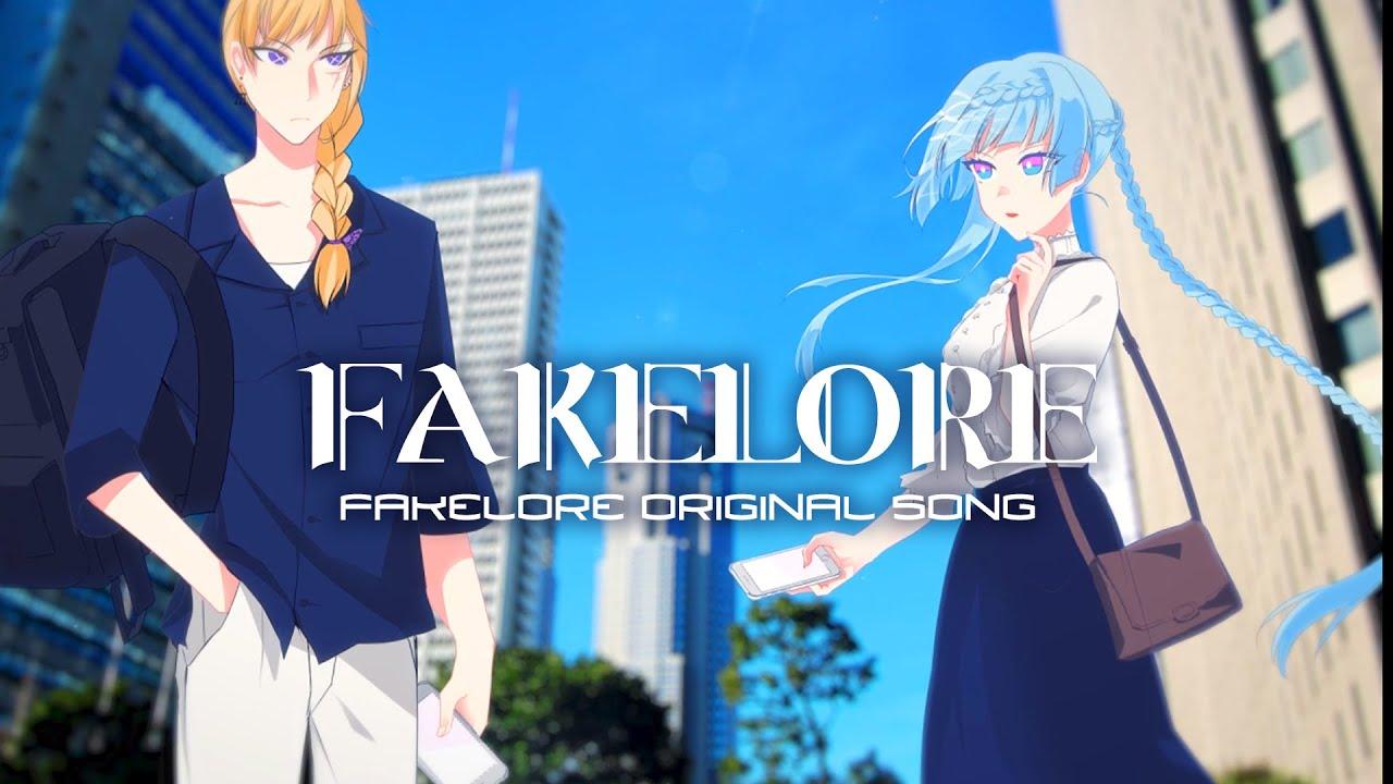 【オリジナル曲】 FAKELORE / 水影凪ルカ × はちみつ【オリジナルMV #FAKELORE】