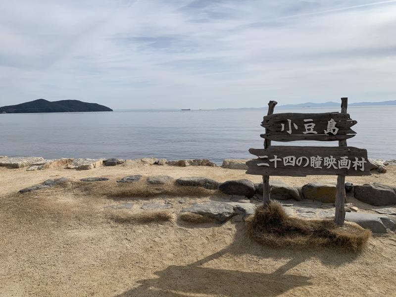 【小豆島】不朽の名作が蘇る!「二十四の瞳映画村」で昭和へタイムスリップ