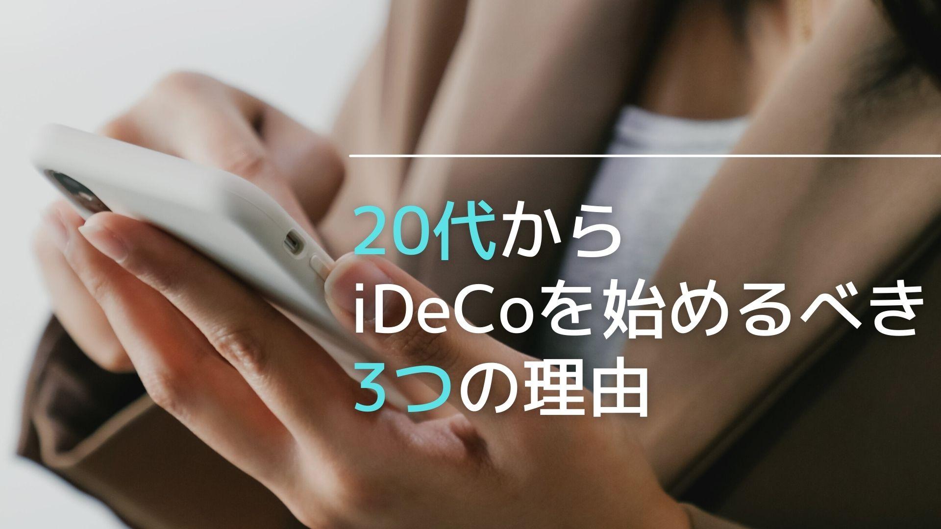 20代からiDeCoを始めるべき3つの理由 | 家計おまもり~家計管理ブログ~