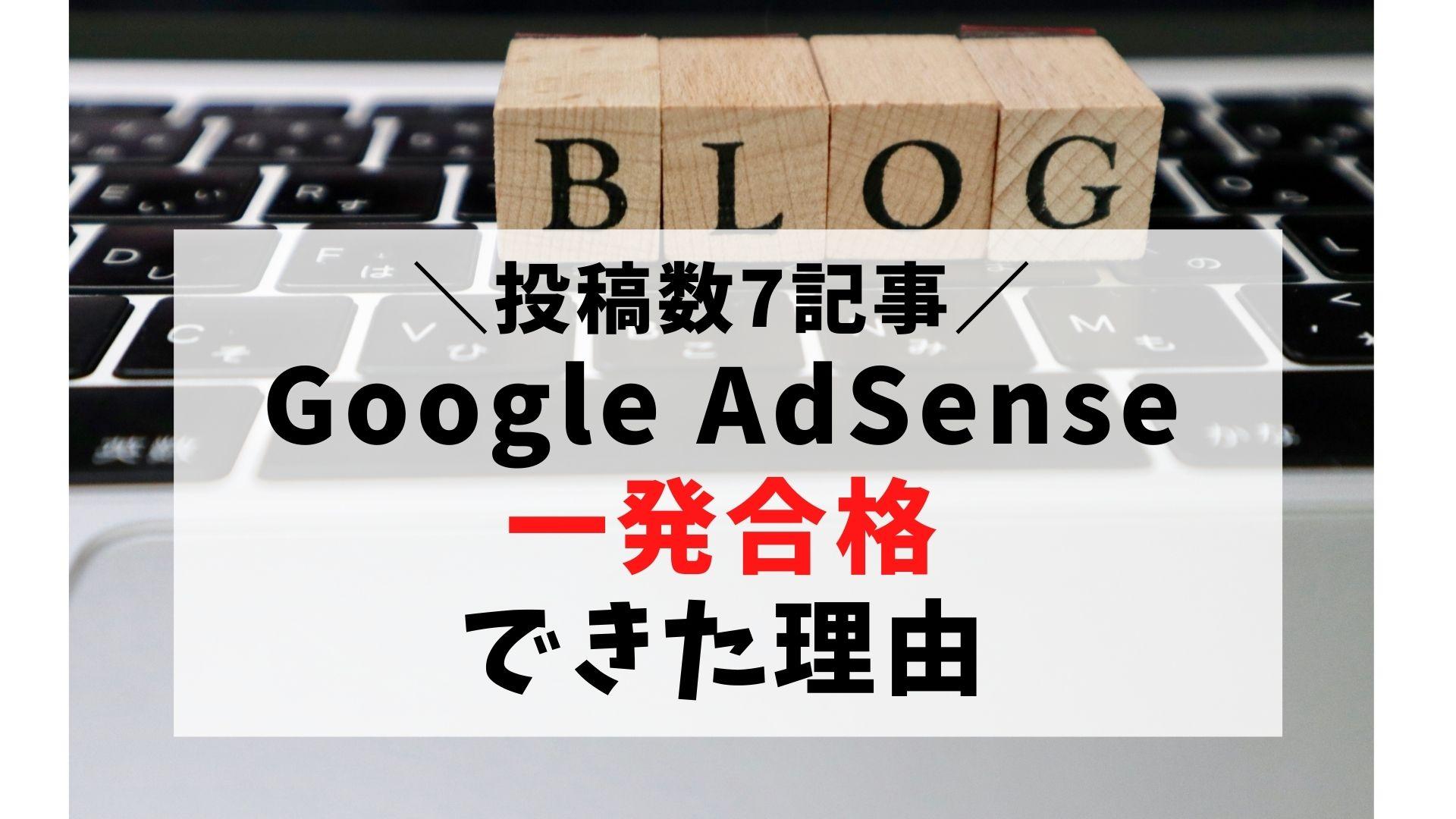 投稿数7記事でGoogleアドセンスに一発合格できた理由