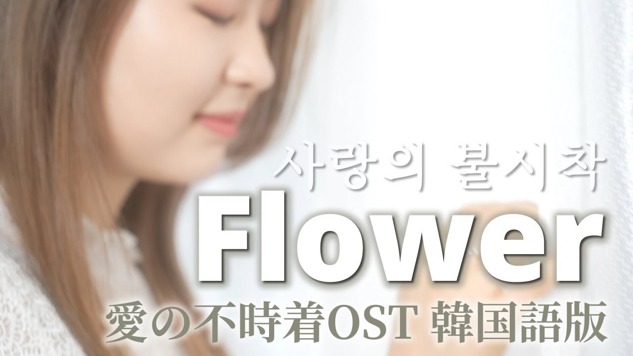 【PV/歌ってみた】愛の不時着 (사랑의 불시착) OST♪Flower /윤미래 (ユン・ミレ) 浅田真子 Mako Asada
