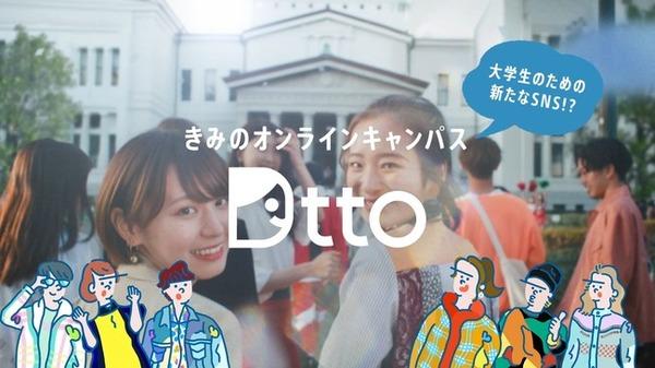 【リセマム】大学生向けSNS「Dtto(ディット)」大学祭サークルを支援 | リセマム