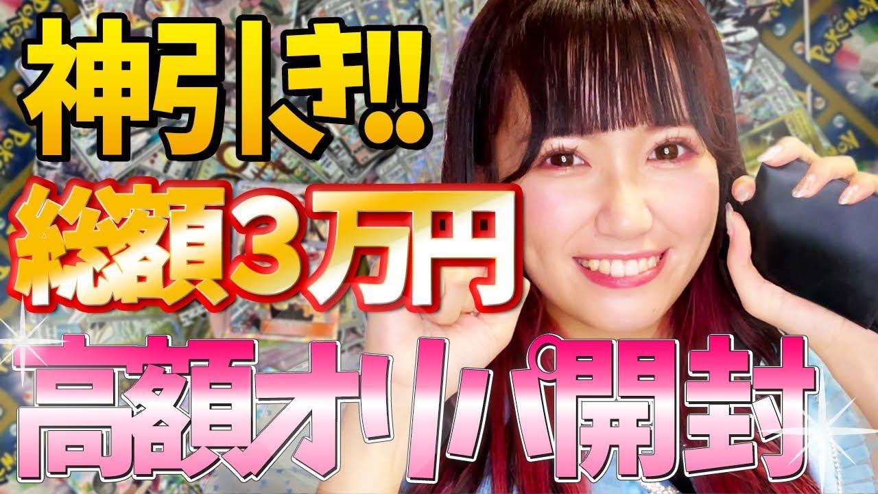 【ポケカ高額オリパ】まさかの神引き!3万円がなんと…!