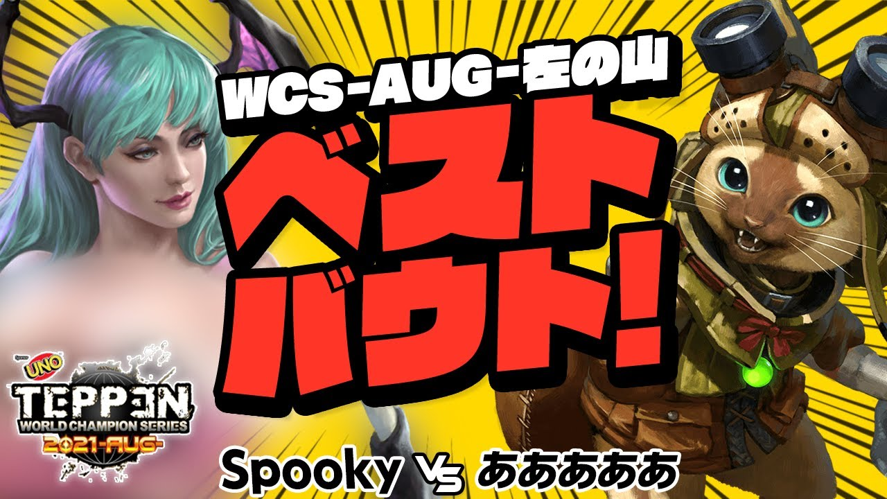 【TEPPEN】左の山の名勝負! Spooky vs. あああああ【 WCS2021-AUG-】