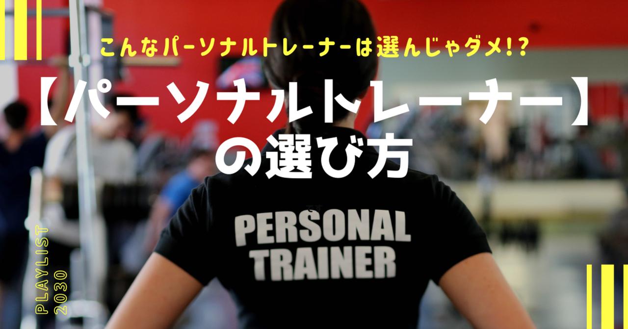 【パーソナルトレーナーをお探しの方へ】素晴らしいパーソナルトレーナーを探すコツ|フィットネス習慣クリエイター | TAKUMI WADA|note