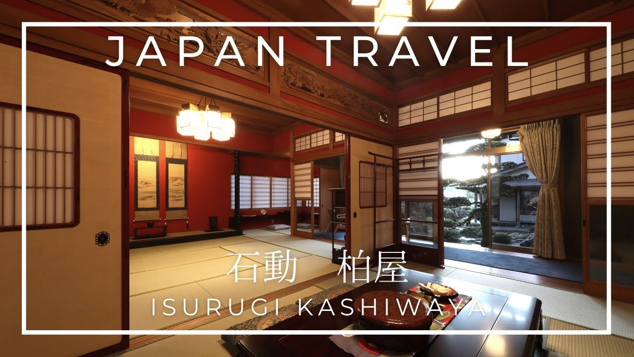 しお坊の住宅・不動産おまかせチャンネル様|【JAPAN TRAVEL】Beautiful inn in Japan 美しい日本庭園を貸し切る。一棟貸切宿「和美再美 石動 柏屋」