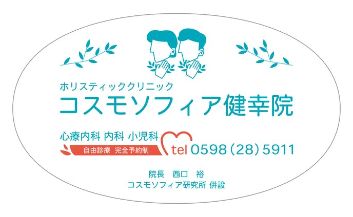 看板デザイン (4/2019)