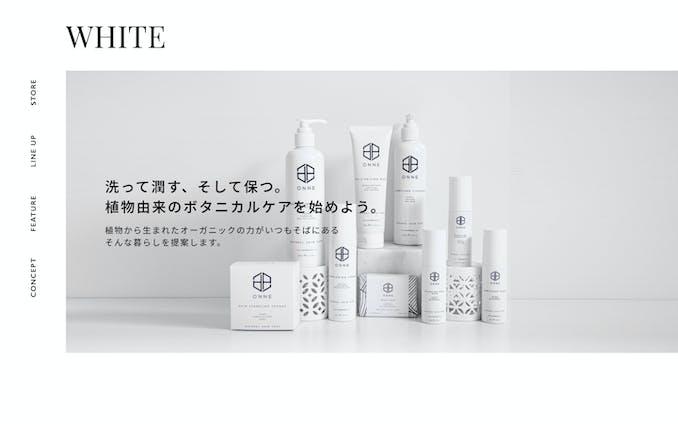 美容製品を販売する会社のECサイト