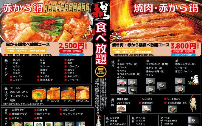 飲食店メニュー表/赤から折尾浅川店様の食べ放題メニュー