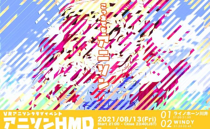 20210813_アニソンHMD vol.06