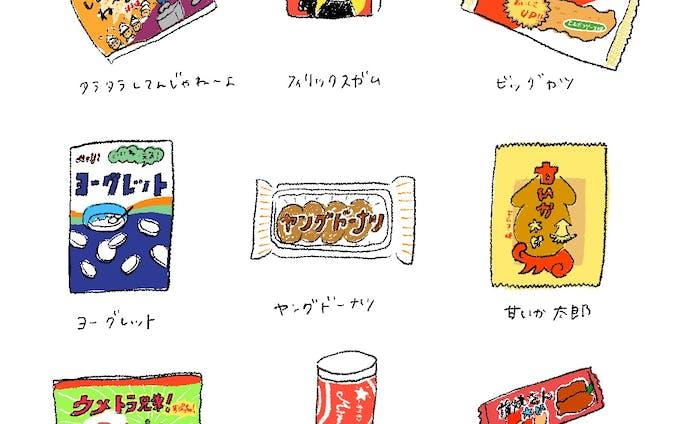 懐かしの駄菓子たち