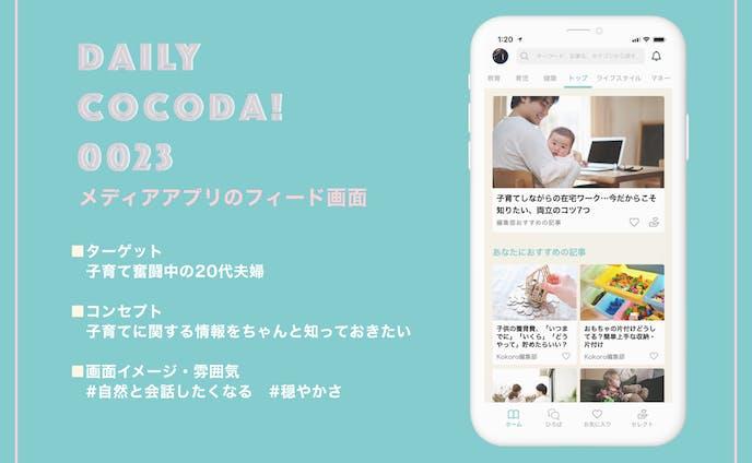 DailyCocoda! #23 メディアアプリのフィード画面