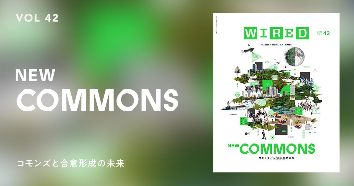 NEW COMMONS コモンズと合意形成の未来