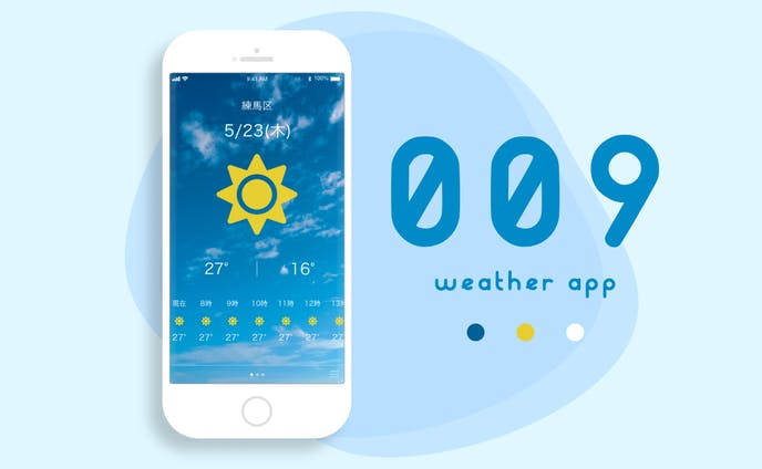 #09 天気アプリ
