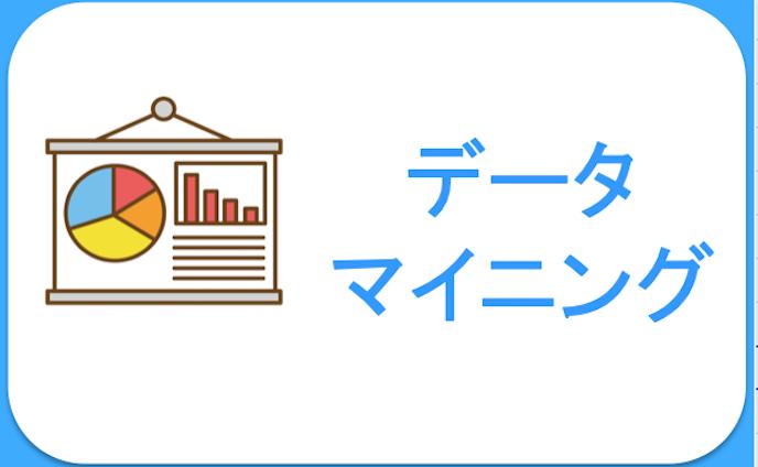 データマイニング(アプリ・歴史物)
