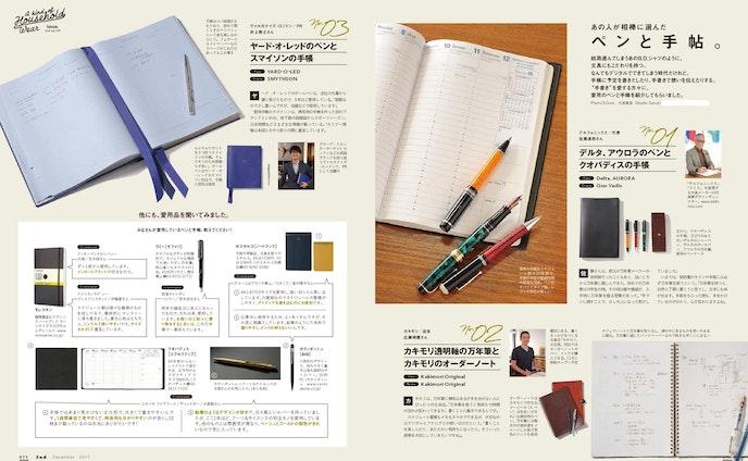 2nd129 第1特集「愛用品」- ペンと手帖