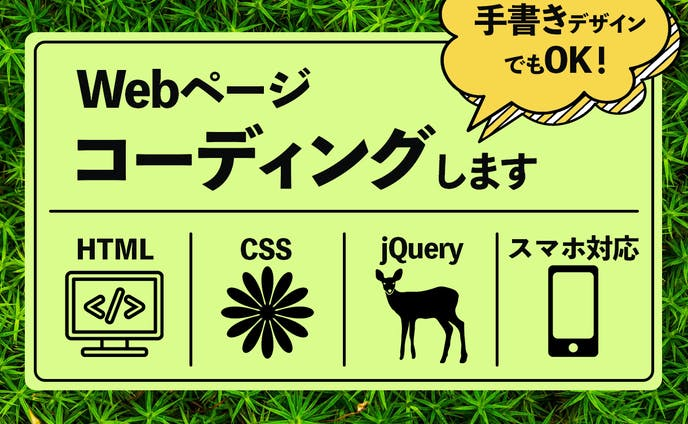 Webサイトコーディング