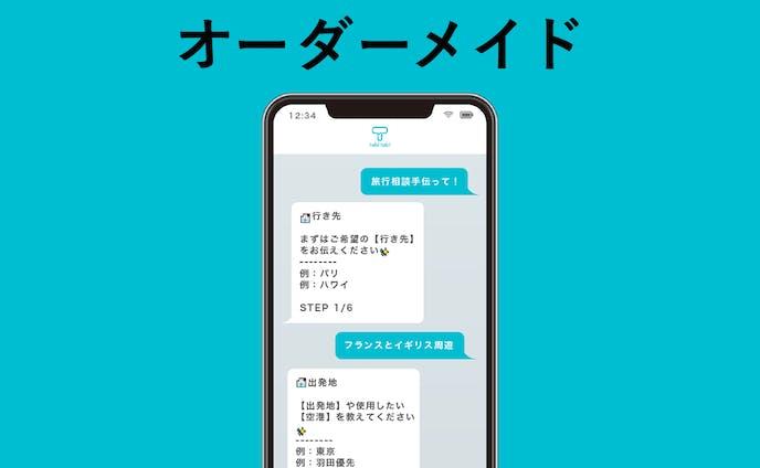 【広告バナー/Instagram】TabiTabi様