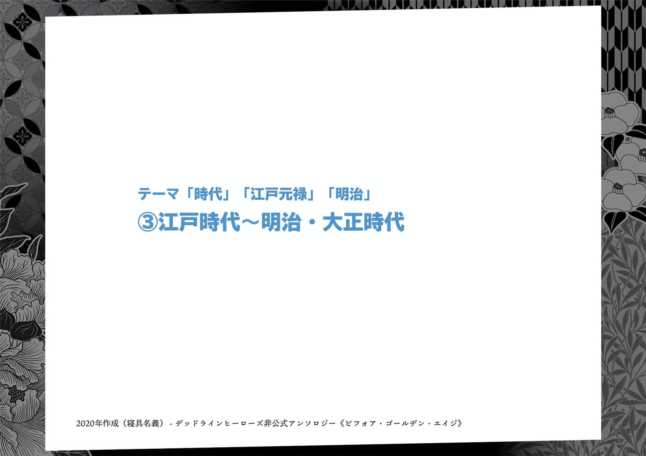 歴史系冊子 余白デザイン-6