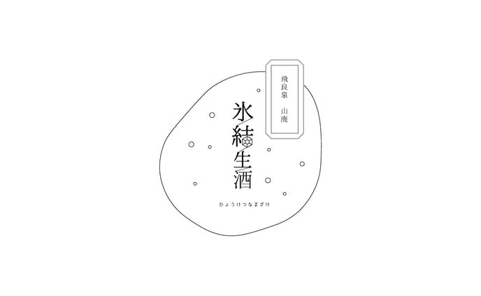 氷結生酒 リデザイン