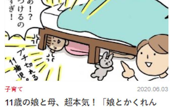 【白泉社マママンガ賞】「期待賞」受賞作品