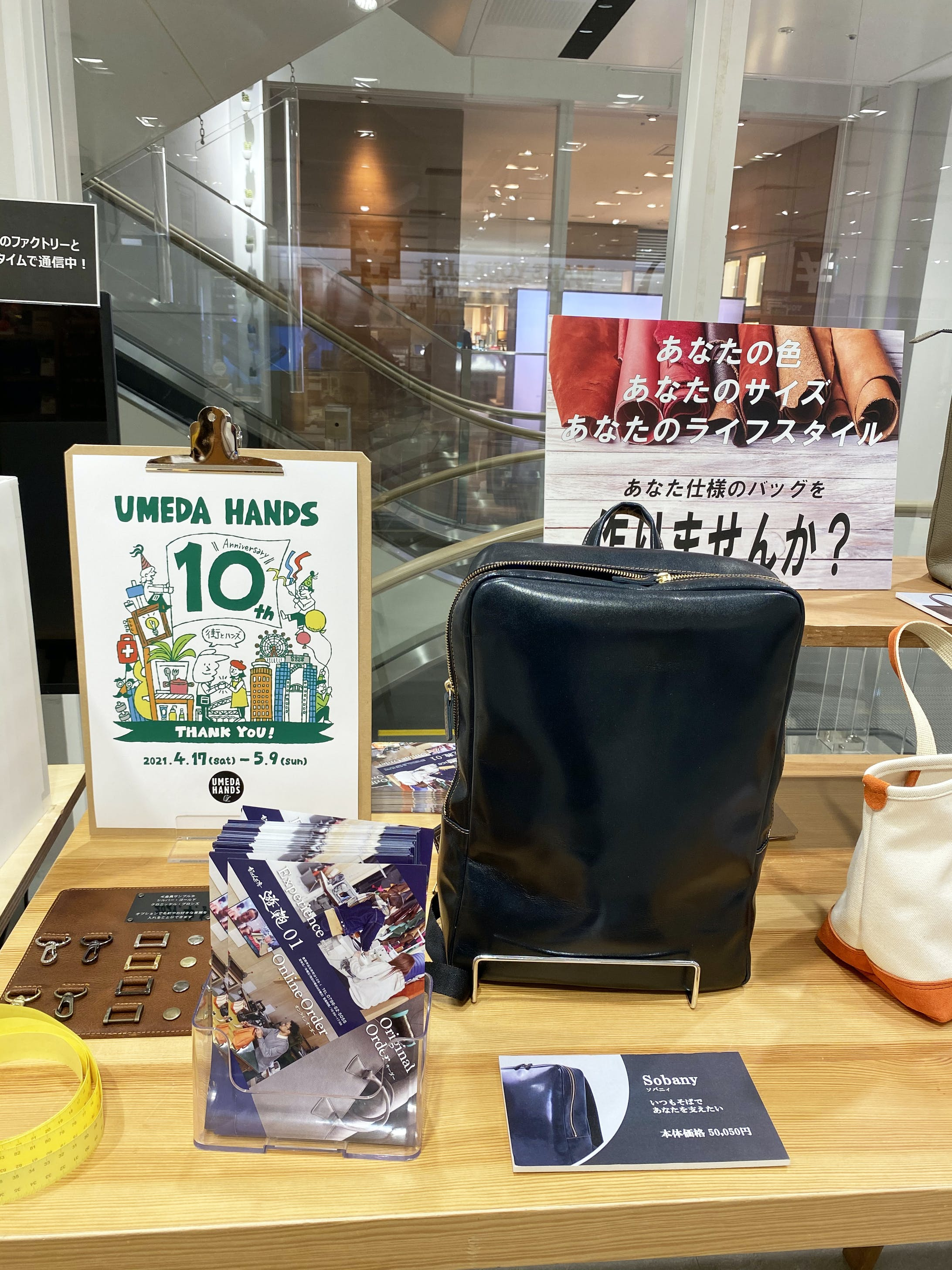 【広告】東急ハンズ梅田店10周年-10