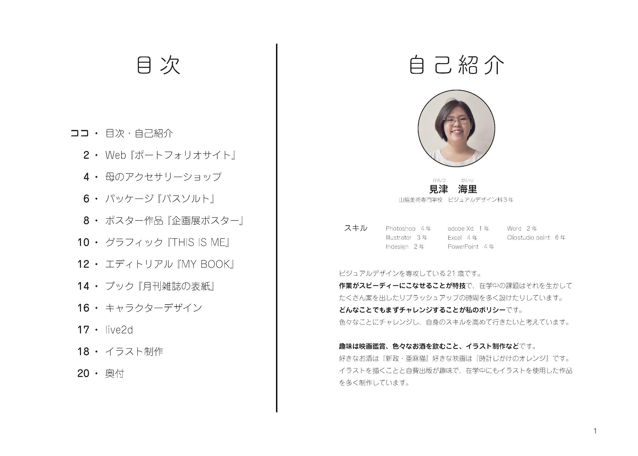 【お急ぎの方はこちら】紙版ポートフォリオ-1