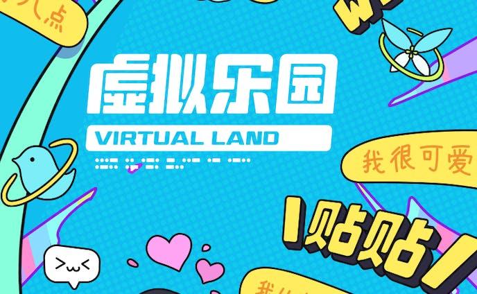 リアルイベント「Bilibili World 2021 in 上海」