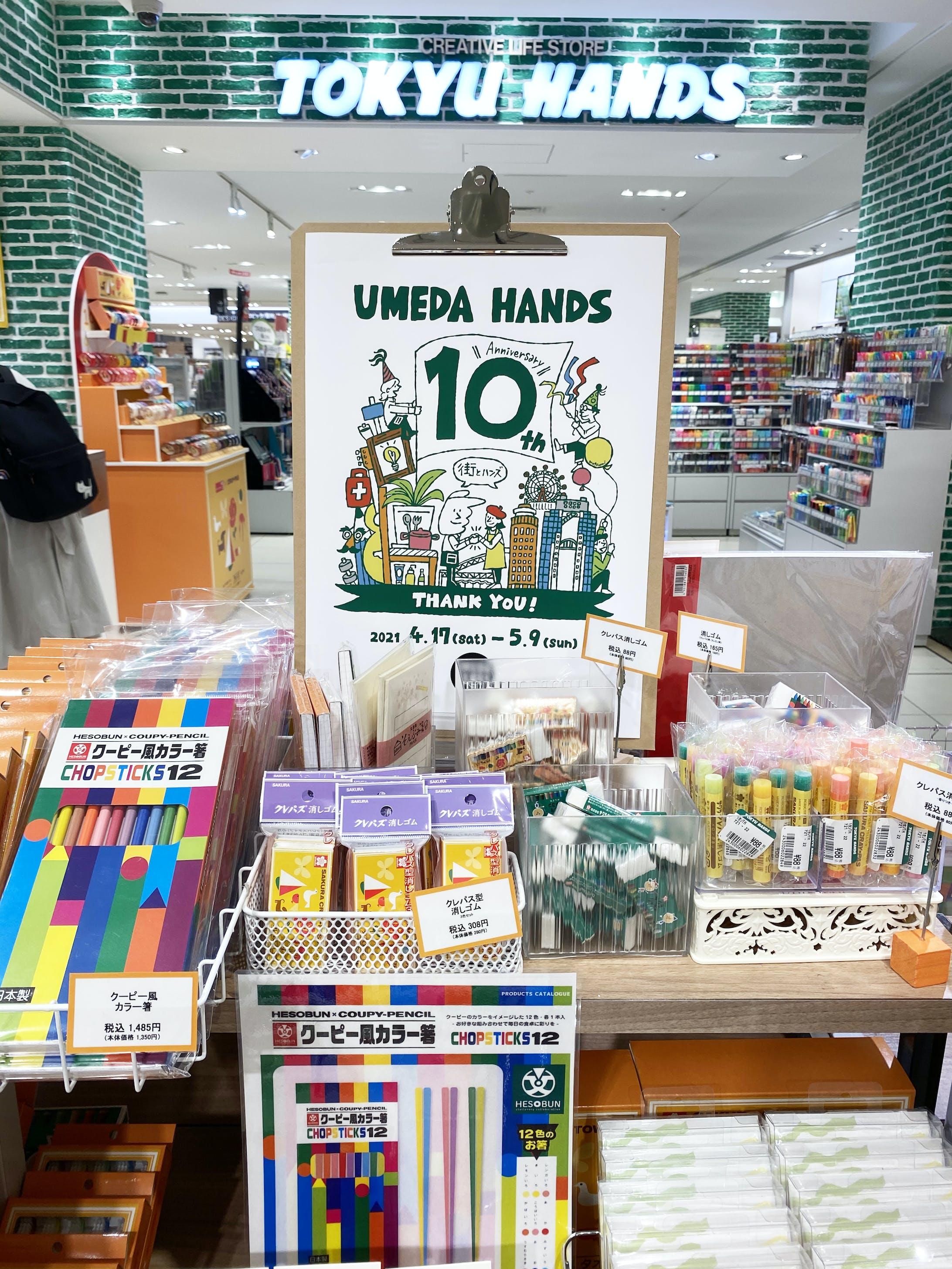 【広告】東急ハンズ梅田店10周年-5