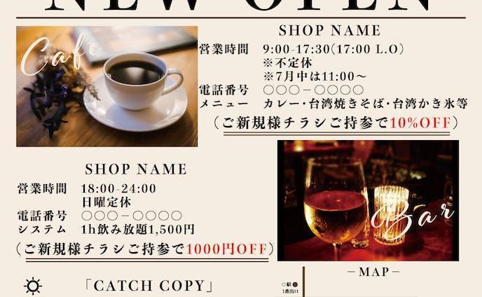 【チラシ】NEW OPEN CAFE&BAR