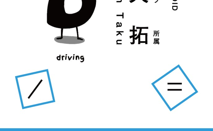 名刺_driving