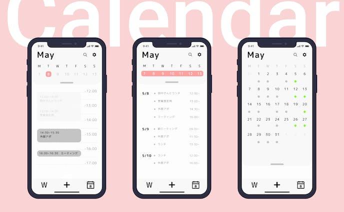 カレンダーアプリ