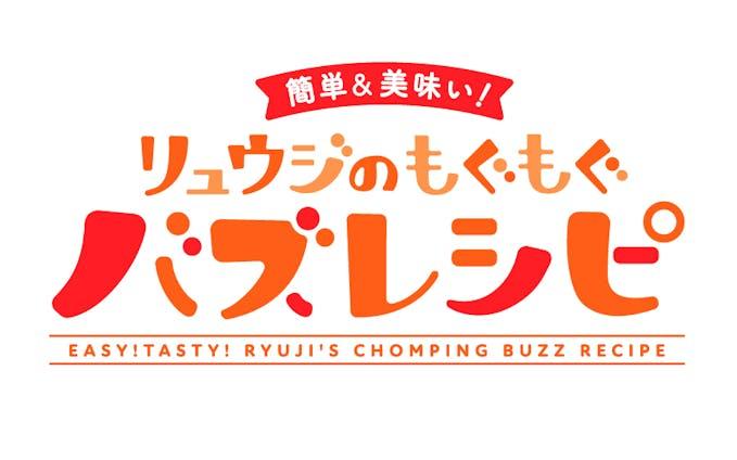 マンガ「リュウジのもぐもぐバズレシピ」ロゴデザイン