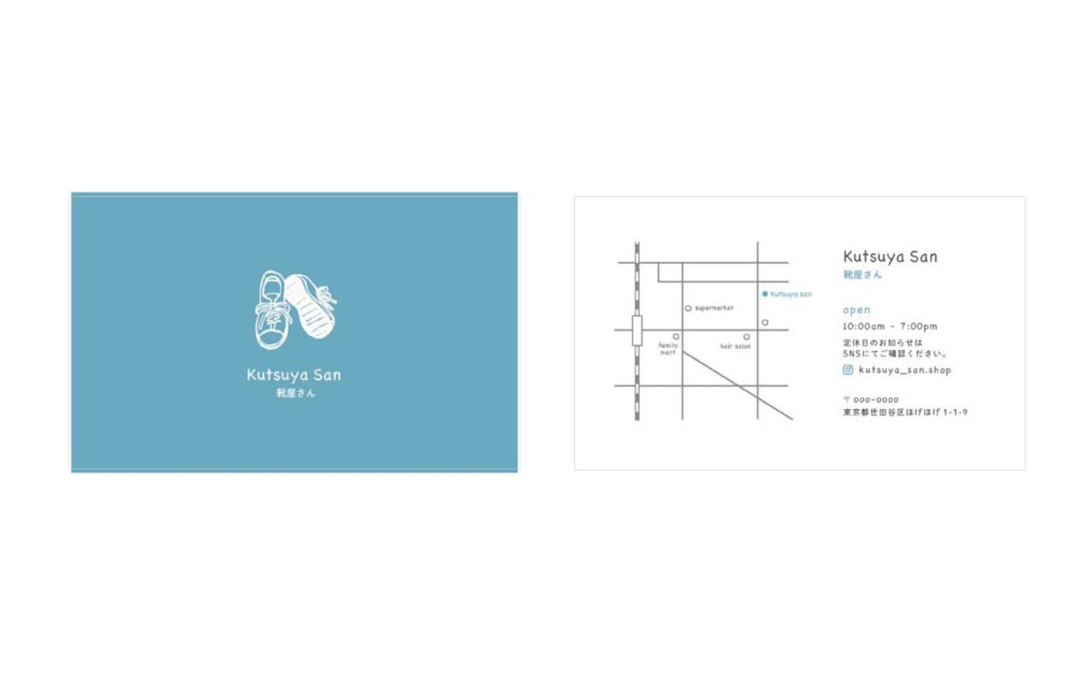【デザイン/イラスト】靴屋のショップカード-3