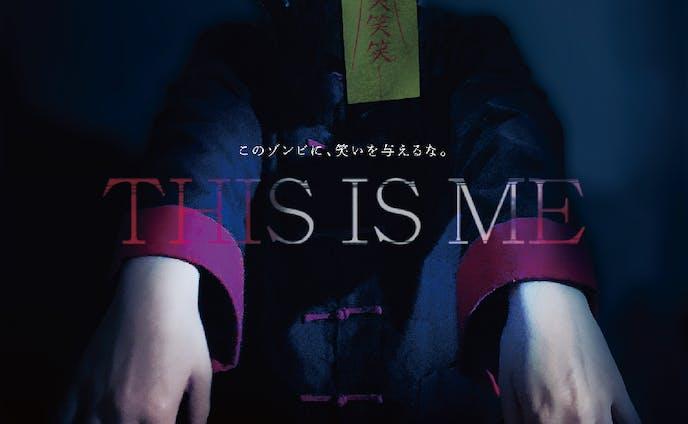 自己表現ポスター『THIS IS ME』