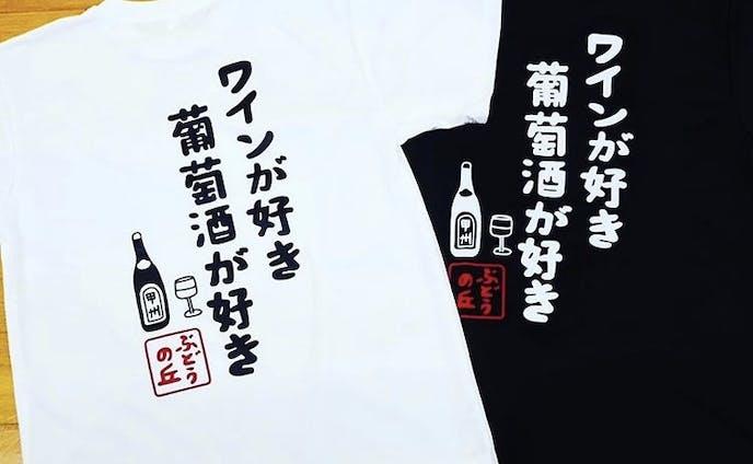甲州市勝沼ぶどうの丘 Tシャツ