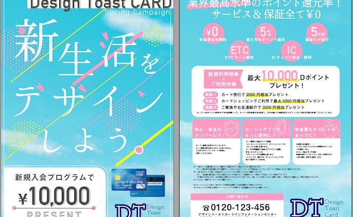 《架空》春のクレジットカード入会キャンペーンチラシ
