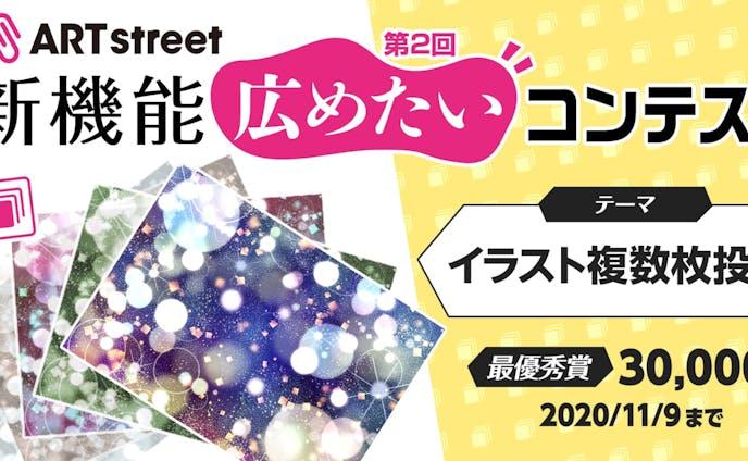 202008第2回 ART street新機能広めたいコンテスト-イラスト複数枚投稿