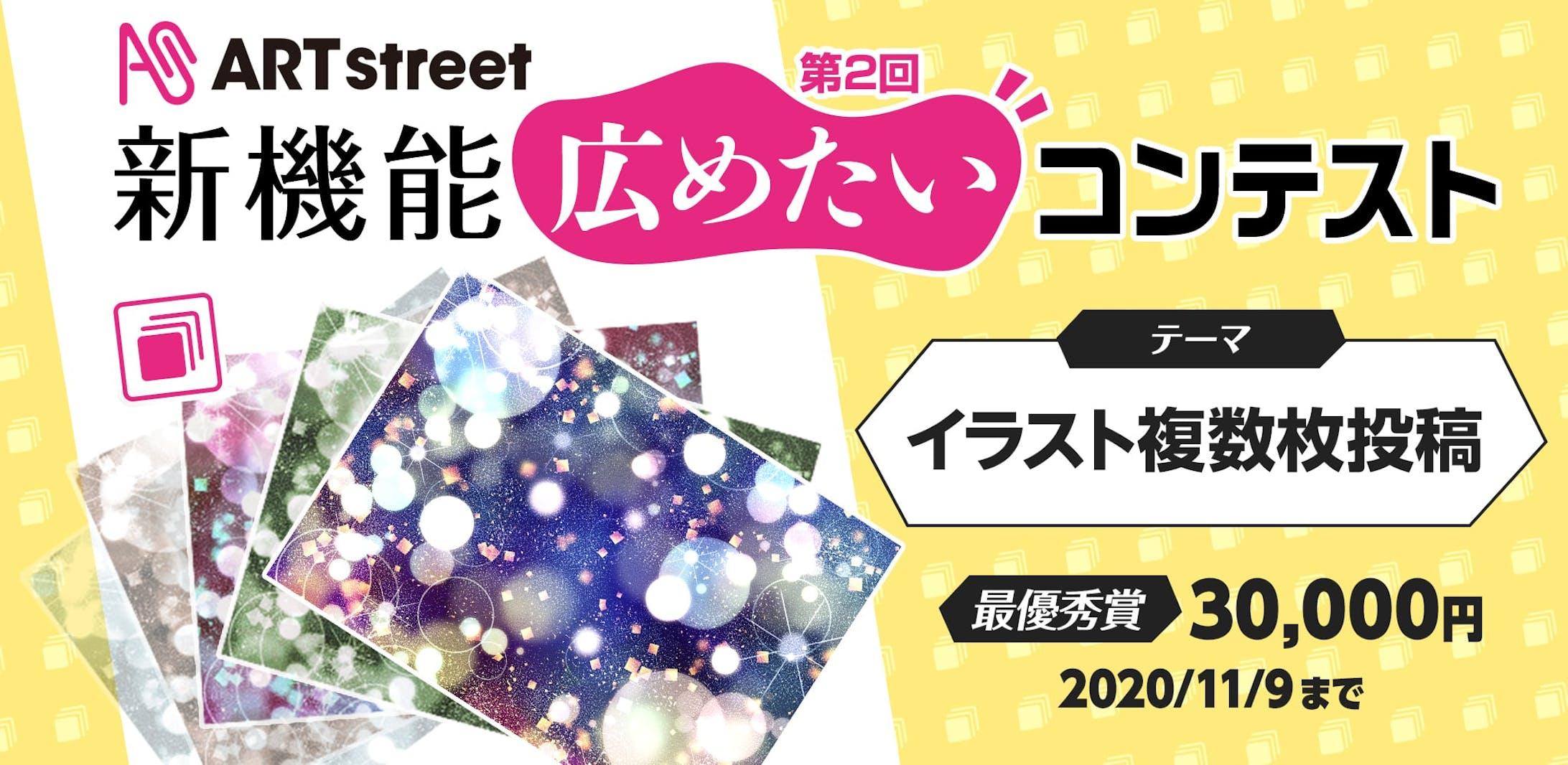 202008第2回 ART street新機能広めたいコンテスト-イラスト複数枚投稿-1