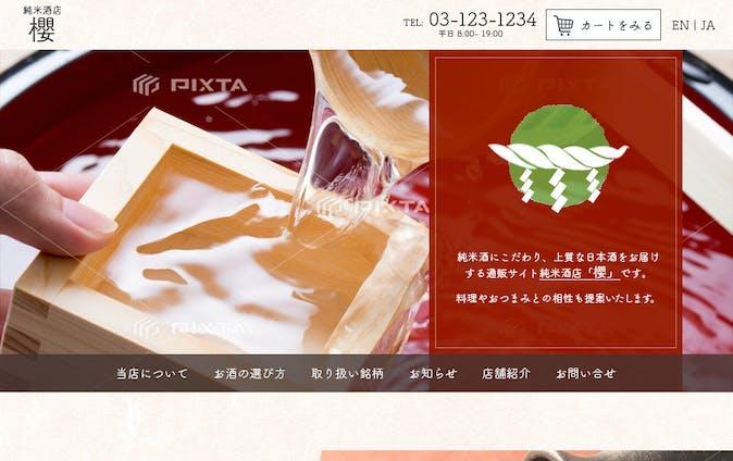 日本酒のLPデザイン