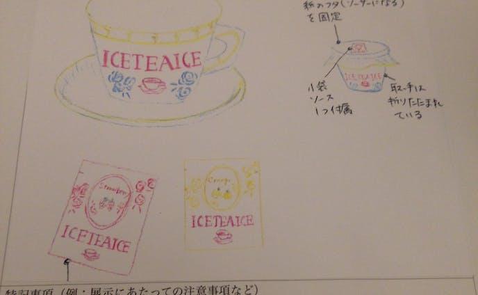 """デザインイメージ、モックアップ """"ICE TEA ICE"""""""