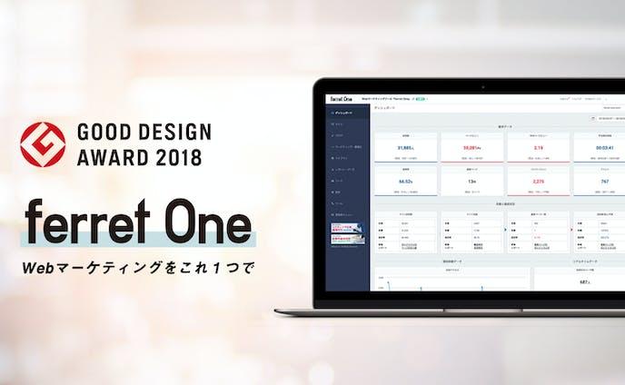 ferret One - webマーケティングツール