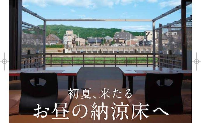 京都の昼の納涼床記事