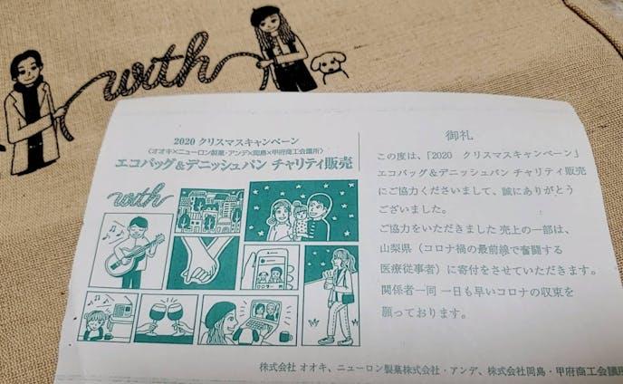 岡島百貨店2020クリスマスキャンペーン ビジュアルイラスト