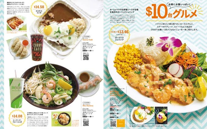 【Magazine】ハワイの情報誌 巻頭特集 5P